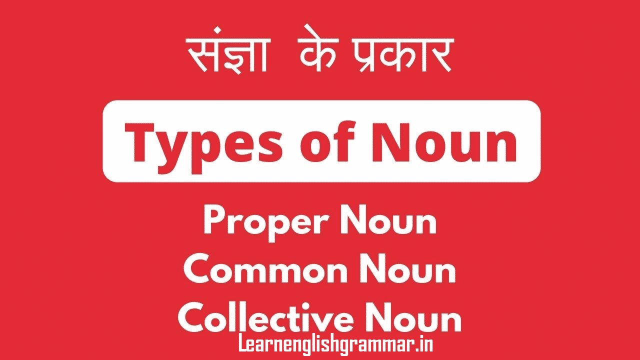 Definition of Noun in Hindi and English, its Types